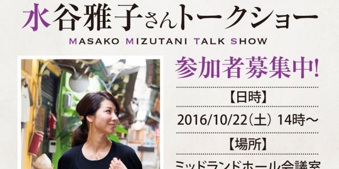10/26 トークショー 参加者募集!!